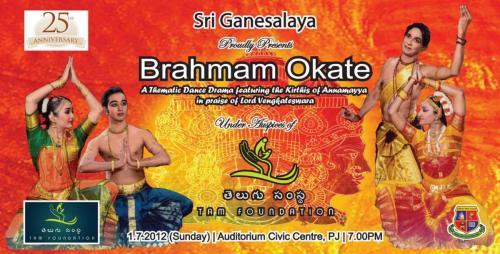 Brahmam-Okkate(29)